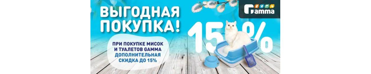 Скидка -15% при покупке мисок и туалетов Gamma