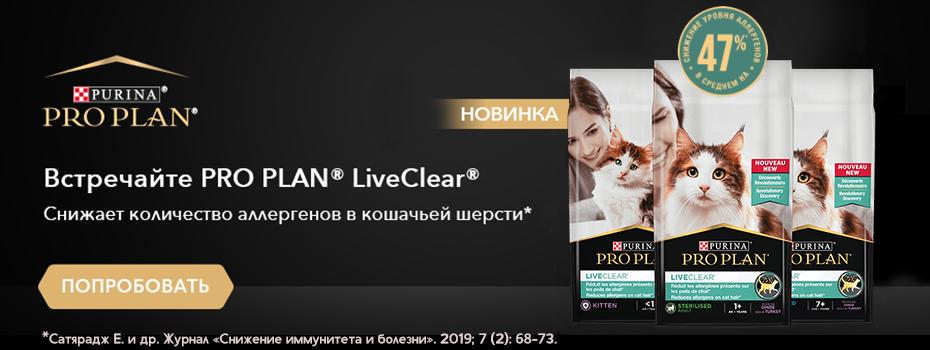 Новинка! Корм для кошек PRO PLAN LiveClear
