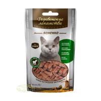 Ломтики ягненка нежные, 50 гр. (для кошек)
